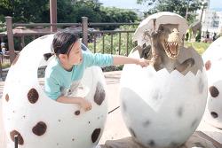[곽주연] 고산골 공룡공원