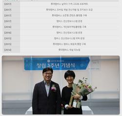 [이포넷 회사소식] 롯데멤버스 창립 3주년 기념 L파트너사로 선정