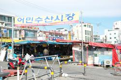 주문진 어민수산시장