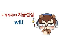 [미래시제] 지금 결심한 것은 will l 라쿤잉글리시