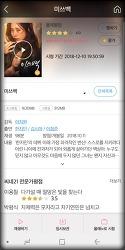 영화 '미스백', 올레TV 수요일 KT멤버쉽 40% 할인.