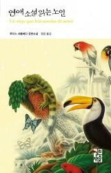 '연애소설 읽는 노인' 라틴아메리카 소설 추천
