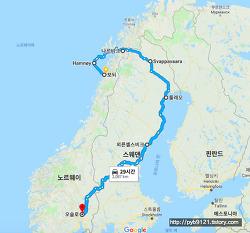 노르웨이에서 중고차 구입하기(라고 쓰고 로드트립이라 읽는다)
