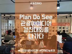[청춘터전] 2019 Plan do see 아이디어 경진대회, 투게더투어 출전하다