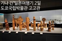 기나 긴 일본답사기 - 2일 도쿄국립박물관東京国立博物館 고고관古考館