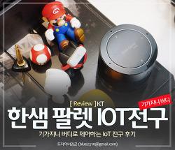 음성으로 제어하는 전구 한샘 팔렛 IoT 허브전구 사용해보니 feat 기가지니 버디