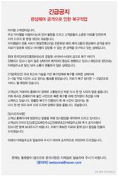 랜섬웨어(Ransomware) 피해를 당한 아이웹 업체 소식 (2018.9.27)