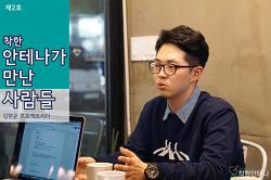 [착한안테나가 만난 사람들 2탄] 프로젝트리더 김현균