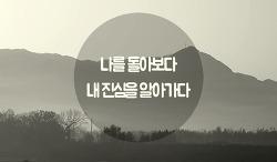 [명상의시간] 명상 전,후의 달라진 나의 모습은?(feat.마음빼기)