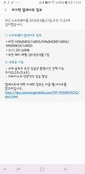 삼성 갤럭시 노트9 소프트웨어 업데이트 20180801