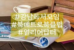 [강남/역삼/논현독서모임] 북메트로북클럽 멤버모집(얼리어답터) - 취향을 설계하는 곳, 츠타야