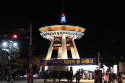 김해시 제야의 종 타종식 음악회 김해시립합창단 Stein Song 내나라 내겨레