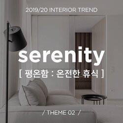 19/20 인테리어 트렌드_02 [Serenity 평온함]