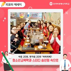 [리포터 에세이] 아듀 2018, 2019 청소년교육과 스터디 '아미띠에' 아자!