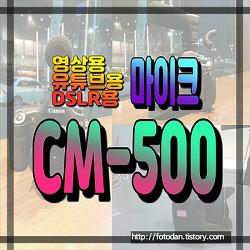 영상용, 유튜브용, DSLR용 마이크 CM-500 사용기. CM500!! 이 정도면 나에게는 합격