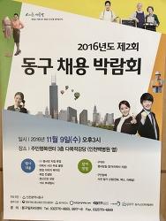 [16.11] 인천 동구 채용박람회. 이력서 사진 서비스 운영