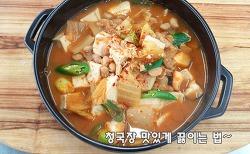 뜨끈하게~청국장찌게 맛있게 끓이는 방법(동영상첨부)