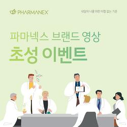 [이벤트] 파마넥스 브랜드 영상 초성 이벤트 EVENT