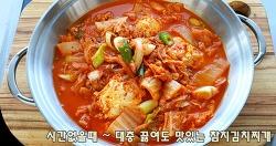 대충 끓여도 맛있는 참치김치찌개 만드는법(김진옥요리가좋다)