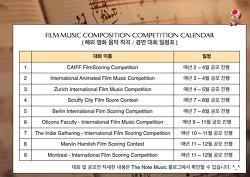 매년 정기적으로 열리는 해외 영화 음악 작곡 / 경연 대회 일정표 ( Film Music Competition Calendar )