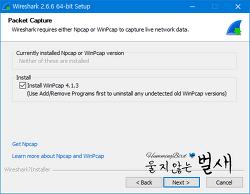 Npcap 드라이버를 추가한 Wireshark 3.0.0 업데이트 소식 (2019.3.9)