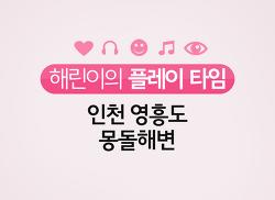 [해린이의 플레이타임] 인천 영흥도 몽돌해변