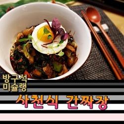 [방구석 미슐랭] 중국집 간짜장 따라잡기! 사천식 해물 부추 간짜장 만드는 법