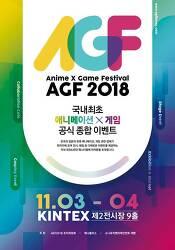 국내 최초 애니메이션 x 게임 페스티벌 <AGF2018>