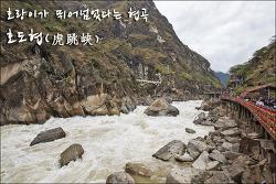 [중국 운남성]호랑이가 뛰어 넘었다는 전설의 호도협 / Hutiaoxia, Yunnan, China