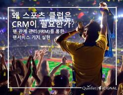 왜 스포츠클럽은 CRM이 필요한가?