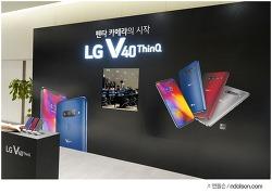 LG V40 ThinQ 놀라운 기능, 5개 달린 펜타 카메라 출시, V40 색상, 스펙