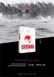 '시그널, 기후의 경고' 출간