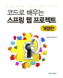 11. 코드로 배우는 스프링 웹 프로젝트 [개정판]