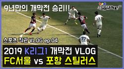 [직관 VLOG ep.04] 2019.03.03 - FC서울 vs 포항 스틸러스