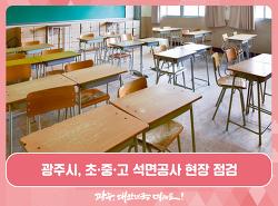 광주시, 초·중·고 석면공사 현장 점검