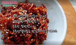 든든한 밑반찬~ 고추장멸치볶음 만들기(김진옥요리가좋다)