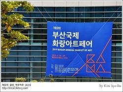 [적묘의 벡스코]부산국제화랑아트페어,예술이 일상으로,미술축제, 2019 BAMA, 4월 29일(월)까지