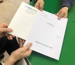 ▣ [활동보고] 더욱 심해진 싹쓸이 인사, 양승동 사장 추가 고발!