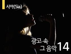광고 속 그 음악 #14. 신한 페이판 광고음악! 잊히고 싶었던 뮤지션 시아(Sia)