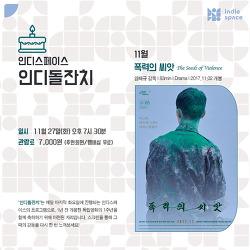 [11.27] 인디돌잔치 2018년 11월 상영작 <폭력의 씨앗>