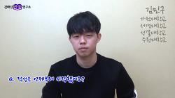 2018 가천대학교 적성고사 합격후기(에너지IT학과)