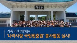 '뮤지컬로 교통안전 지식 배워요!' 어린이 교통안전 뮤지컬 개최