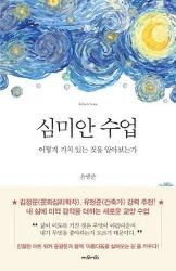 심미안 수업/윤광준