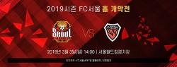 [예고] 2019 K리그1 개막전 - FC서울 vs 포항스틸러스 (직관 갑니다)
