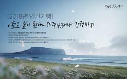 [신청하세요] 2018인권 강좌&기행 '아픔은 길이 된다-제주4.3에서 강정까지'