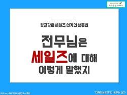 [5분 독서]김찬호 - 전무님은 세일즈에 대해 이렇게 말했지│세일즈 생존법