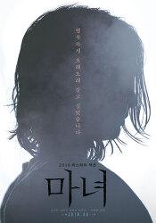 영화 마녀(마동석 녀자버전) 시사 리뷰 김다미의 매력에 빠진다 퐁당 엄청나다