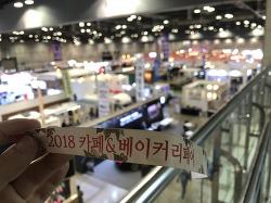 [전시회] 서울 카페&베이커리 페어
