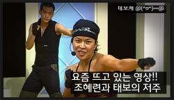 요즘 핫한 영상!! 조혜련과 태보의 저주.YouTube