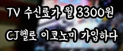 TV 수신료가 월 3300원 CJ헬로 이코노미 가입하다